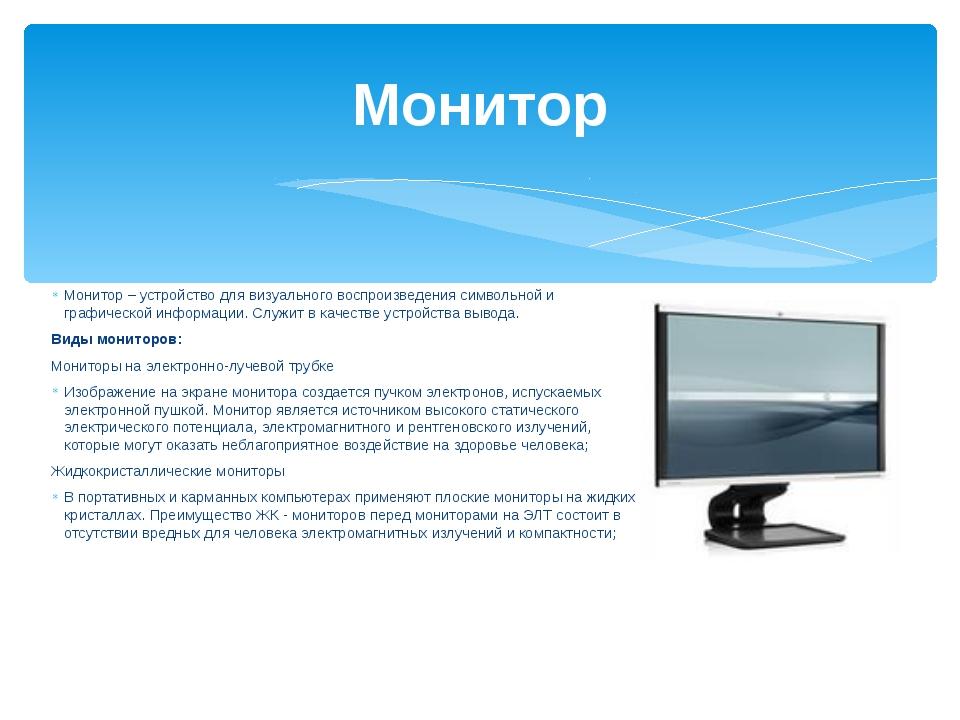Монитор – устройство для визуального воспроизведения символьной и графической...