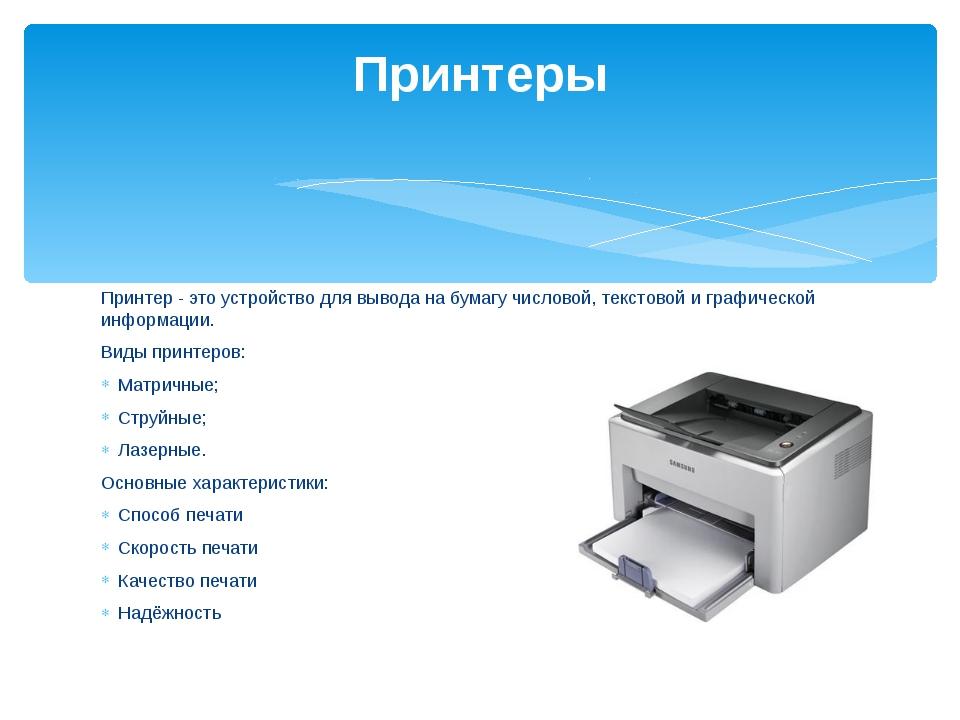 Принтер - это устройство для вывода на бумагу числовой, текстовой и графическ...