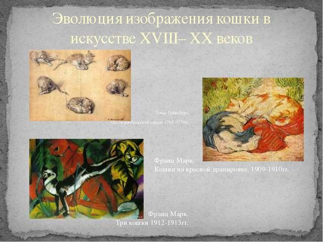 Томас Гейнсборо. Шесть изображений кошки. 1763 -1770гг. Эволюция изображения...