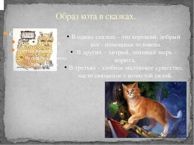 Образ кота в сказках. В одних сказках - это хороший, добрый кот - помощник че...