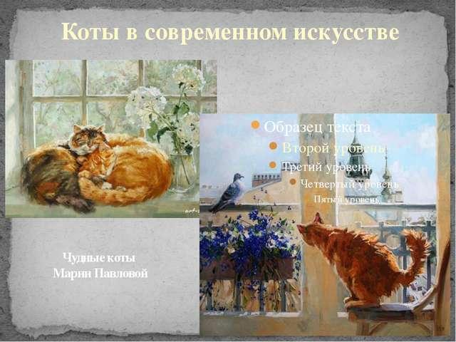 Чудные коты Марии Павловой Коты в современном искусстве