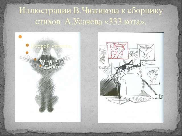 Иллюстрации В.Чижикова к сборнику стихов А.Усачева «333 кота».