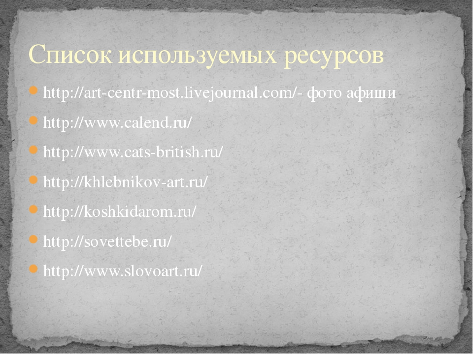 http://art-centr-most.livejournal.com/- фото афиши http://www.calend.ru/ http...