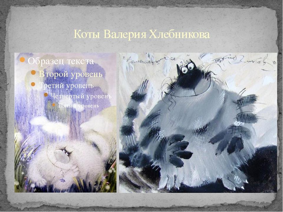 Коты Валерия Хлебникова