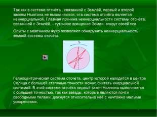 Так как в системе отсчёта , связанной с Землёй, первый и второй законы Ньютон