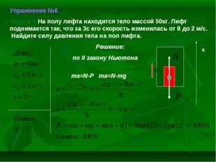 Упражнение №6 Задача 5:На полу лифта находится тело массой 50кг. Лифт поднима