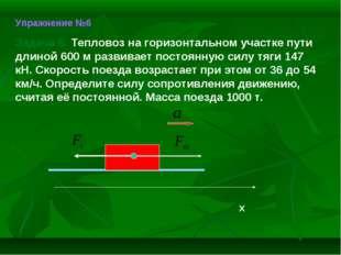 Упражнение №6 Задача 6. Тепловоз на горизонтальном участке пути длиной 600 м