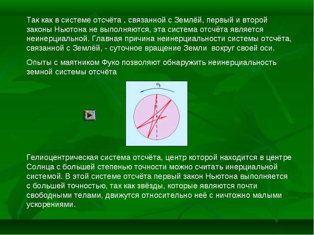 Так как в системе отсчёта , связанной с Землёй, первый и второй законы Ньютон...