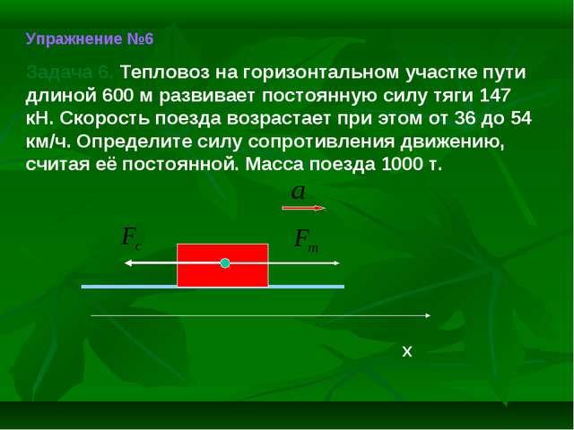 Упражнение №6 Задача 6. Тепловоз на горизонтальном участке пути длиной 600 м...