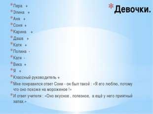 Девочки. Лера + Элина + Аня + Соня + Карина + Даша + Катя + Полина - Катя - В