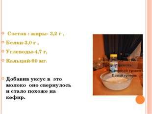 Первый вид молока. Детское. Состав : жиры- 3,2 г , Белки-3,0 г , Углеводы-4,7