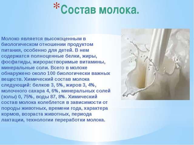 Состав молока. Молоко является высокоценным в биологическом отношении продукт...