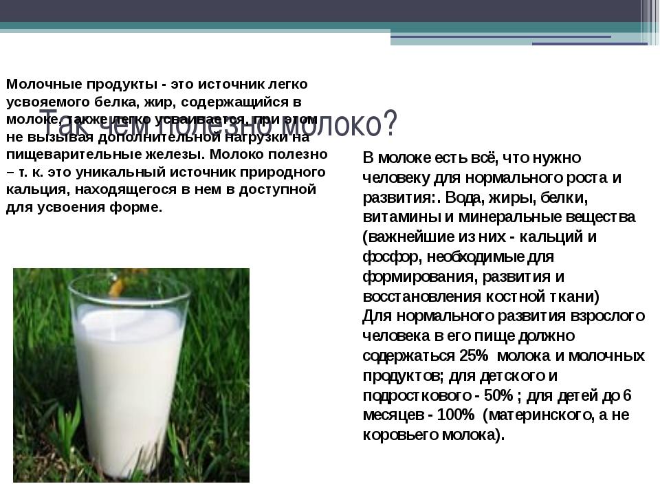 Так чем полезно молоко? Молочные продукты - это источник легко усвояемого бел...