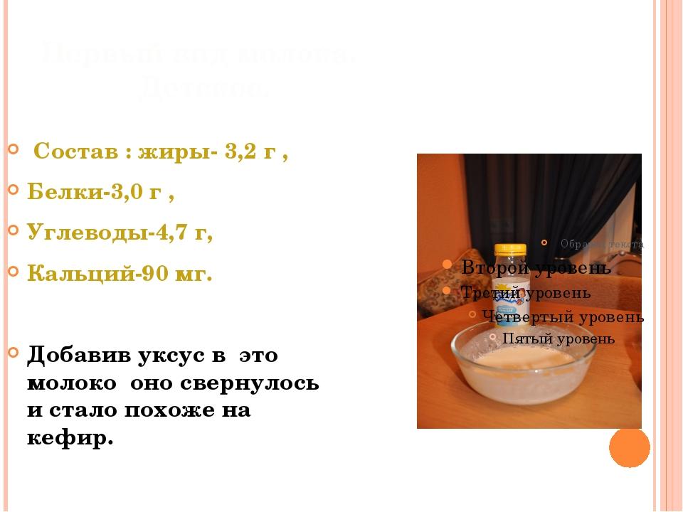 Первый вид молока. Детское. Состав : жиры- 3,2 г , Белки-3,0 г , Углеводы-4,7...