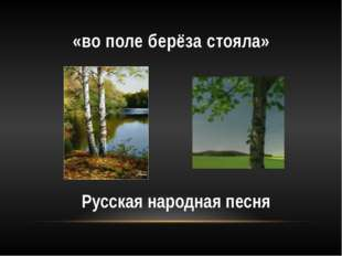 «во поле берёза стояла» Русская народная песня