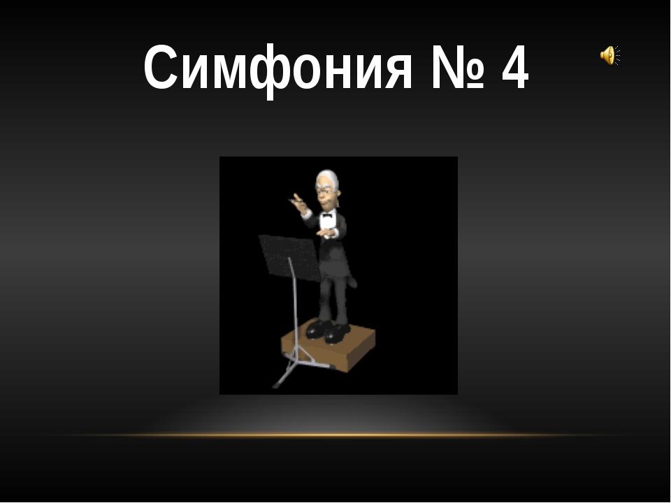 Симфония № 4