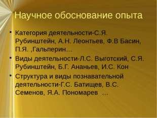 Научное обоснование опыта Категория деятельности-С.Я. Рубинштейн, А.Н. Леонть