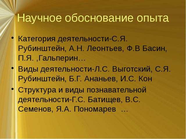 Научное обоснование опыта Категория деятельности-С.Я. Рубинштейн, А.Н. Леонть...