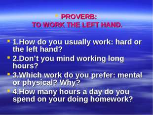 PROVERB: TO WORK THE LEFT HAND. 1.How do you usually work: hard or the left h