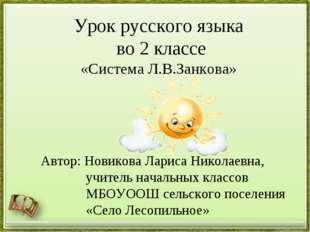 Урок русского языка во 2 классе «Система Л.В.Занкова» Автор: Новикова Лариса