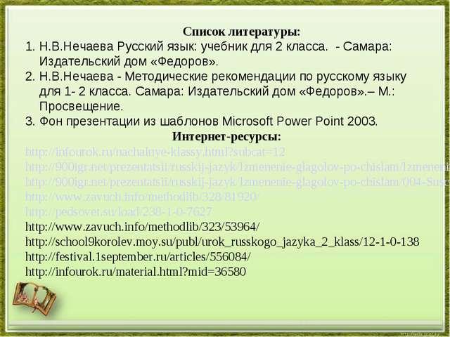 Список литературы: 1. Н.В.Нечаева Русский язык: учебник для 2 класса. - Сама...