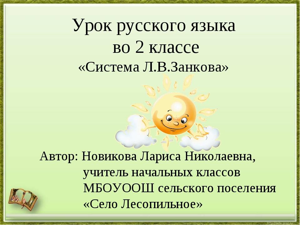 Урок русского языка во 2 классе «Система Л.В.Занкова» Автор: Новикова Лариса...