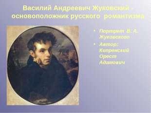 Василий Андреевич Жуковский - основоположник русского романтизма Портрет В. А