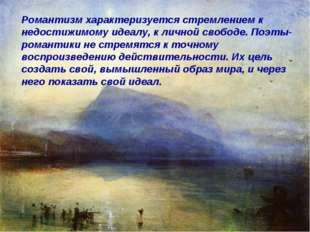 Романтизм характеризуется стремлением к недостижимому идеалу, к личной свобод