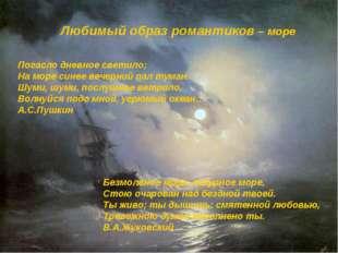 Любимый образ романтиков – море Погасло дневное светило; На море синее вечерн