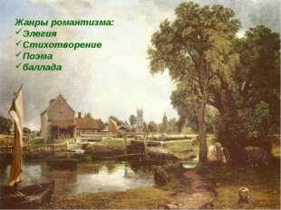 Жанры романтизма: Элегия Стихотворение Поэма баллада