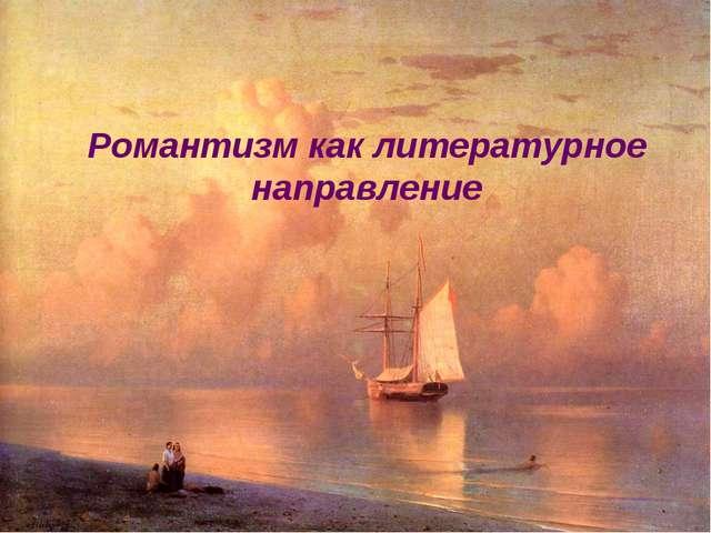 Романтизм как литературное направление