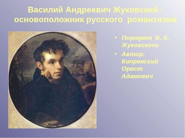 Василий Андреевич Жуковский - основоположник русского романтизма Портрет В. А...