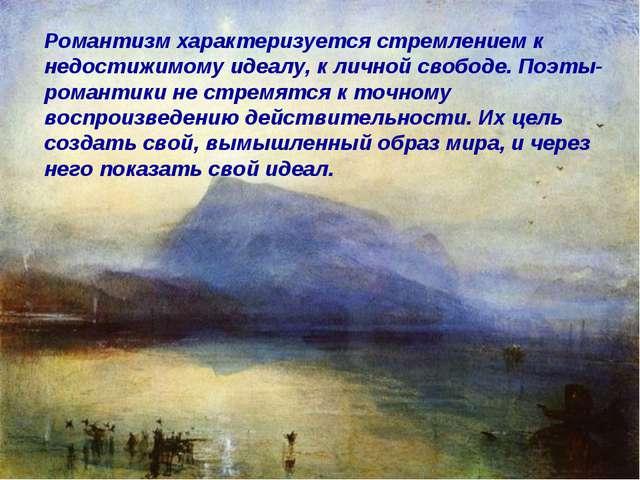 Романтизм характеризуется стремлением к недостижимому идеалу, к личной свобод...