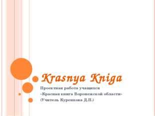 Krasnya Kniga Проектная работа учащихся «Красная книга Воронежской области» (