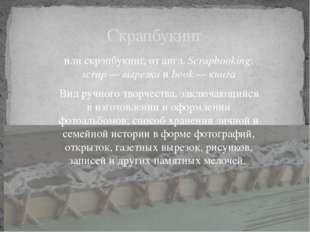 или скрэпбукинг, от англ. Scrapbooking: scrap — вырезка и book — книга Вид ру