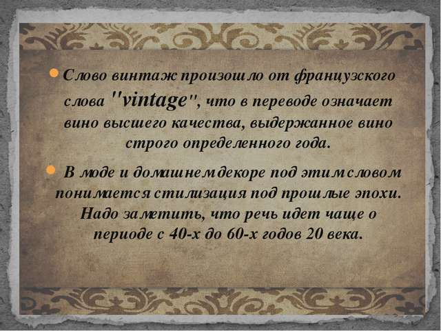 """Слово винтаж произошло от французского слова """"vintage"""", что в переводе означа..."""