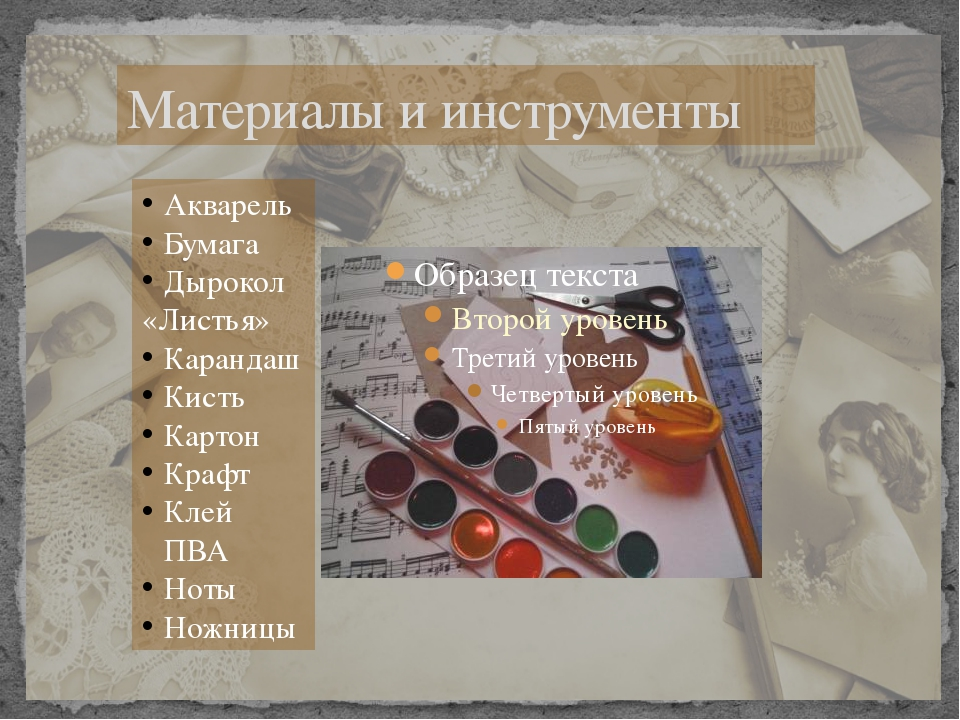 Материалы и инструменты Акварель Бумага Дырокол «Листья» Карандаш Кисть Карто...