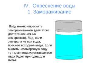 IV. Опреснение воды 1. Замораживание Воду можно опреснять замораживанием (дл