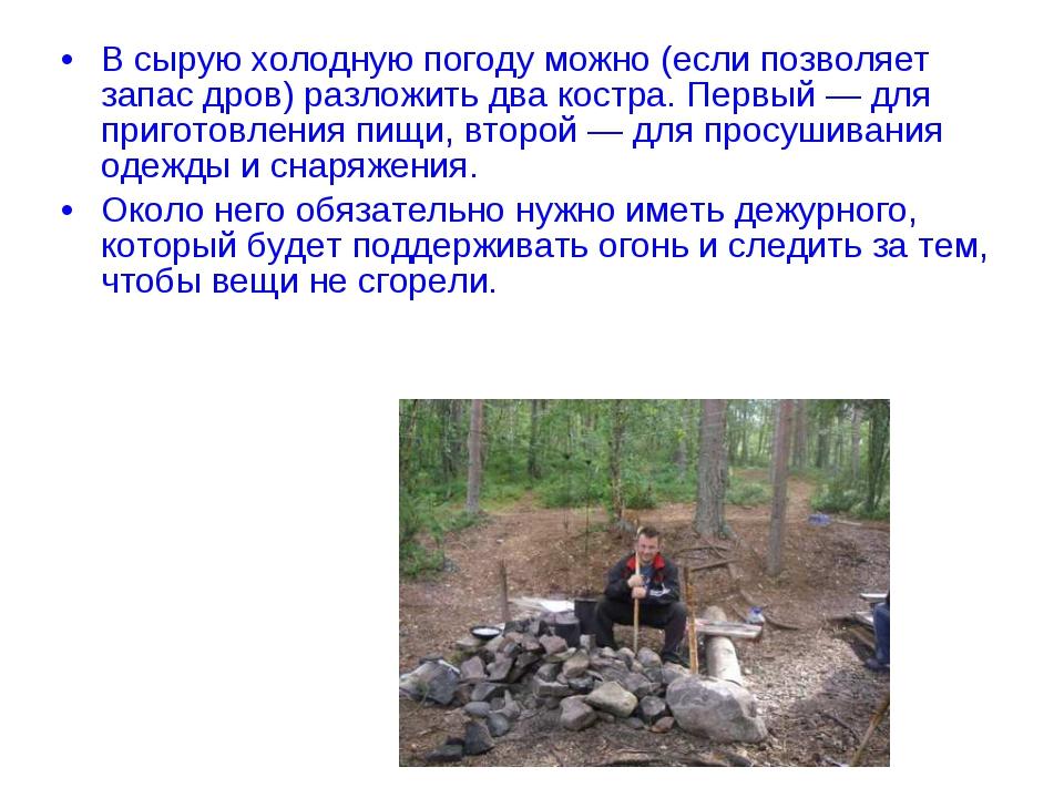 В сырую холодную погоду можно (если позволяет запас дров) разложить два костр...