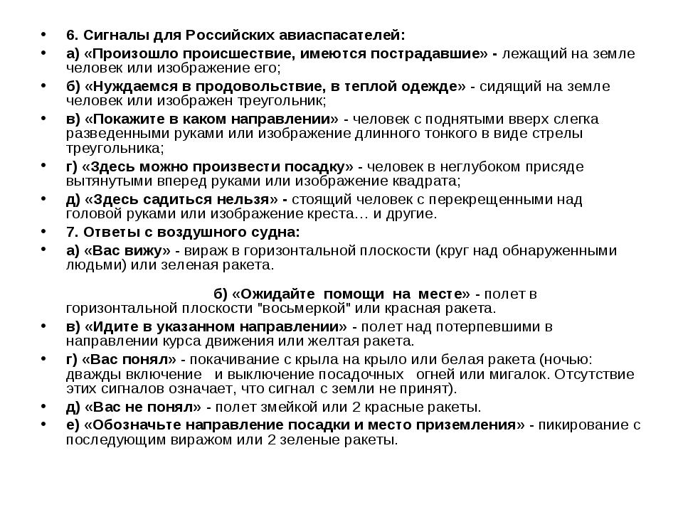 6. Сигналы для Российских авиаспасателей: а) «Произошло происшествие, имеются...