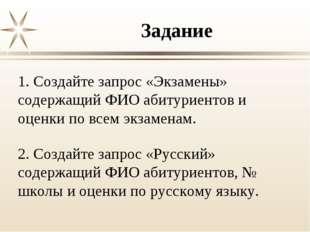Задание 1. Создайте запрос «Экзамены» содержащий ФИО абитуриентов и оценки по