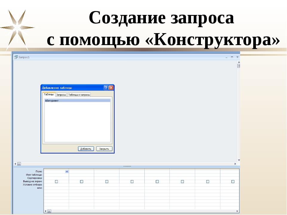 Создание запроса с помощью «Конструктора»