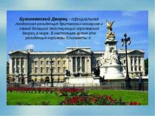 Букингемский Дворец - официальная лондонская резиденция британских монархов и