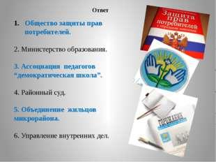 Общество защиты прав потребителей. 2. Министерство образования. 3. Ассоциаци
