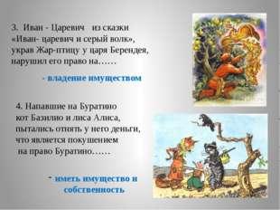 3. Иван - Царевич из сказки «Иван- царевич и серый волк», украв Жар-птицу у ц