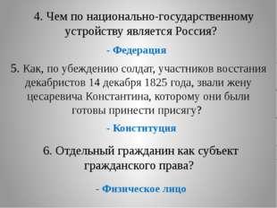 4. Чем по национально-государственному устройству является Россия? 5. Как, по
