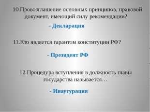 11.Кто является гарантом конституции РФ? 10.Провозглашение основных принципов