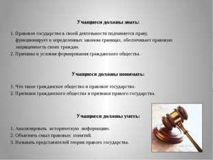 Учащиеся должны знать: 1. Правовое государство в своей деятельности подчиняе