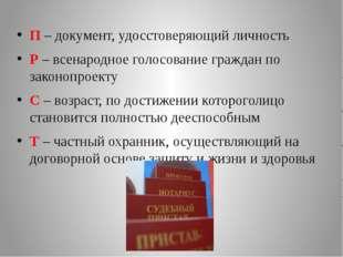 П – документ, удосстоверяющий личность Р – всенародное голосование граждан по