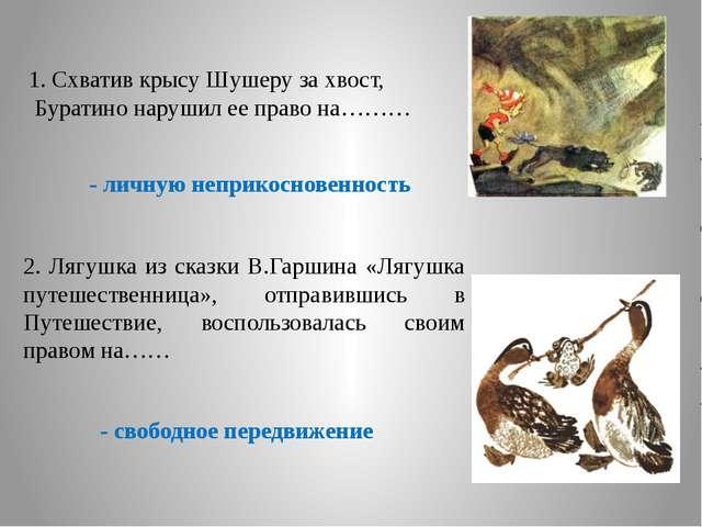 1. Схватив крысу Шушеру за хвост, Буратино нарушил ее право на……… - личную не...